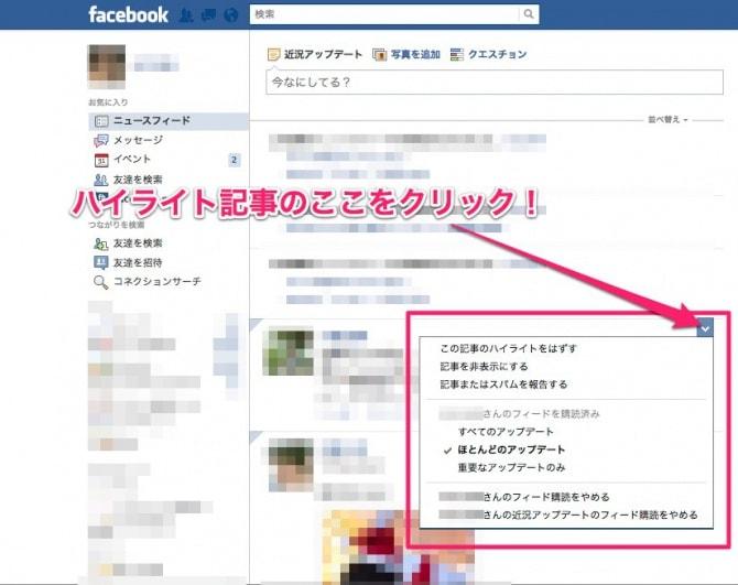 フィード facebook ニュース