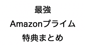 【特典まとめ】Amazonプライムは年会費に対してメリットが大きすぎるだろという話