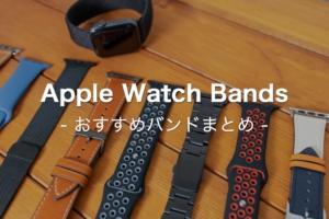 【2021年】Apple Watchのタイプ別おすすめバンドランキング