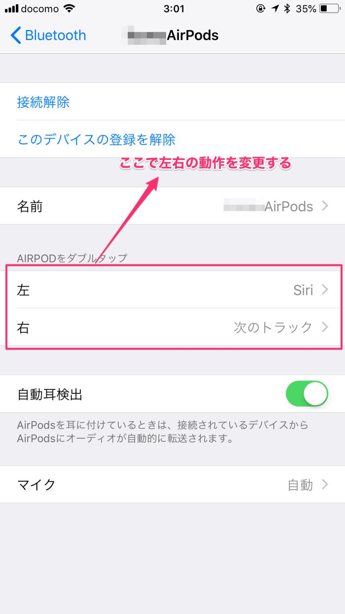 AirPodsおすすめ設定