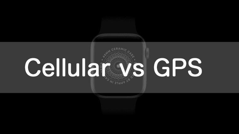 【後悔しない】Apple WatchはセルラーとGPSモデルどちらを選ぶべきか
