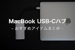 【2021年】MacBook ProのおすすめUSB-Cハブ