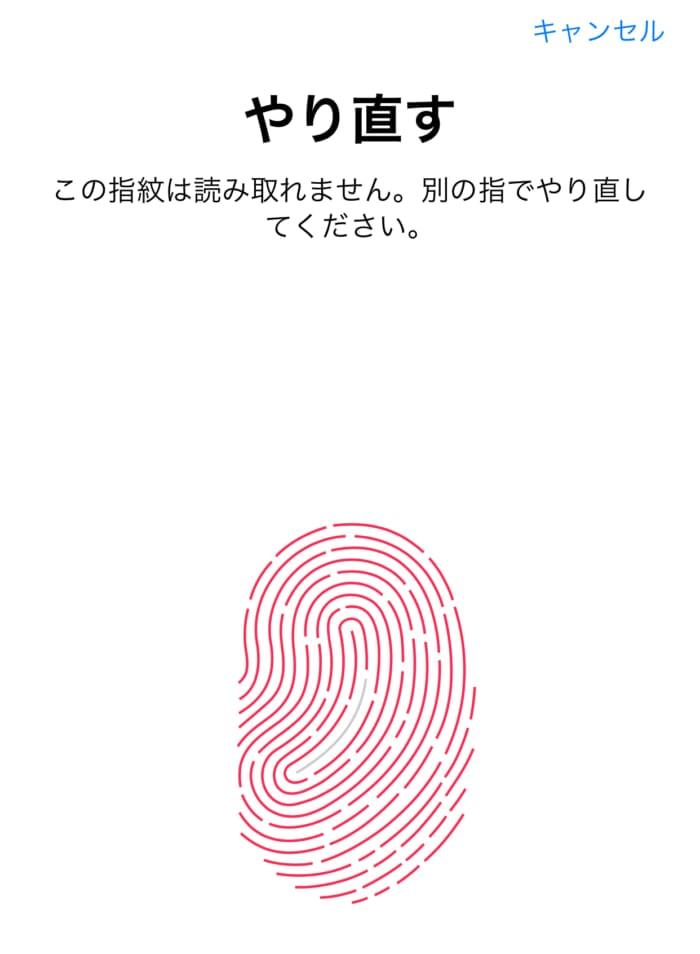 この指紋は読み取れません