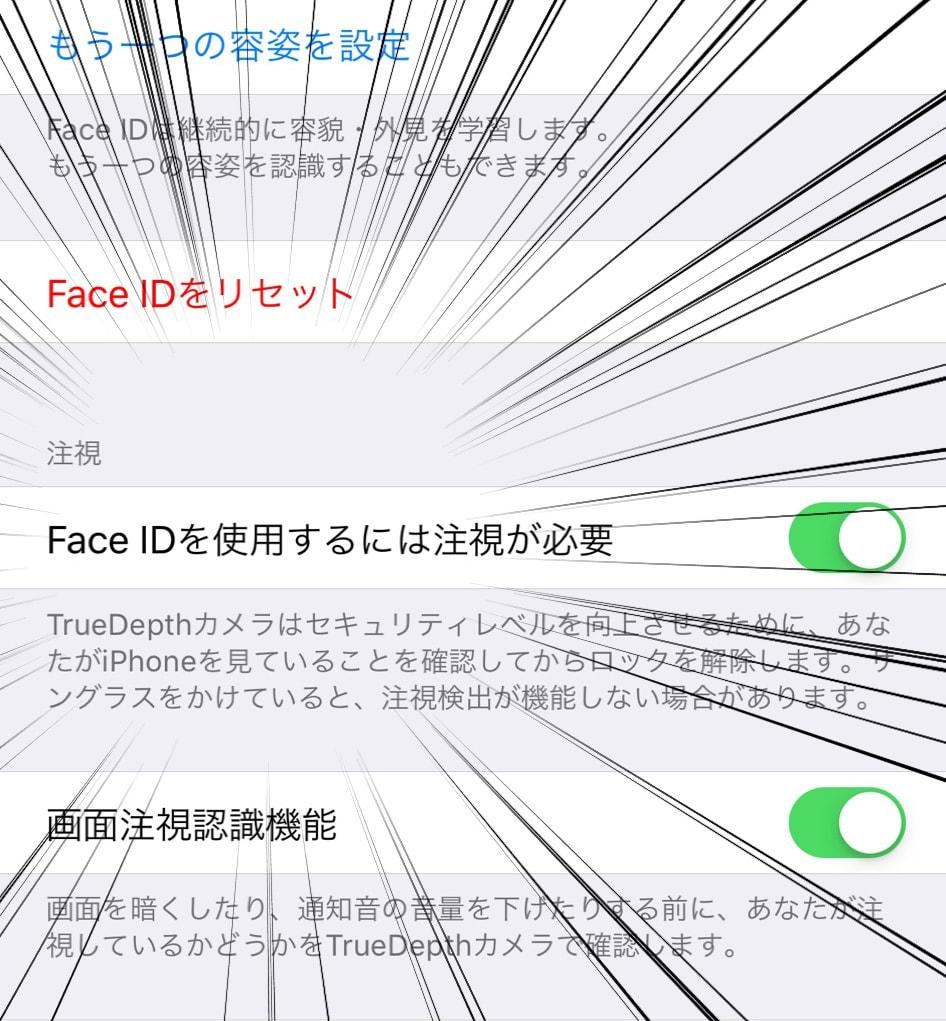 Face IDは目をしっかり開けていないと認証できない?