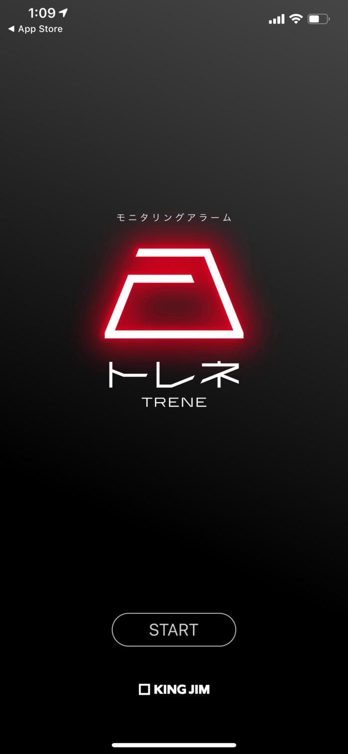 trene専用アプリのスタート画面