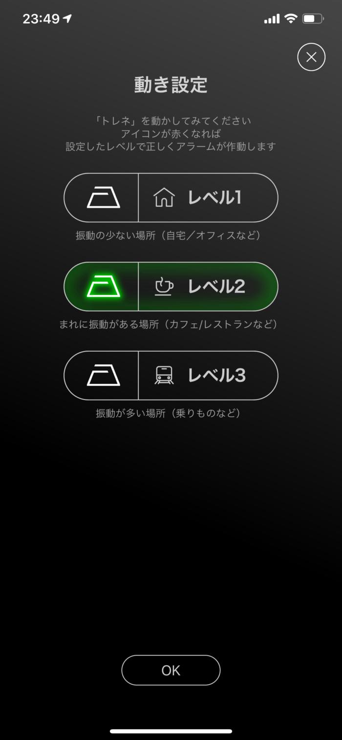 treneの動き設定画面