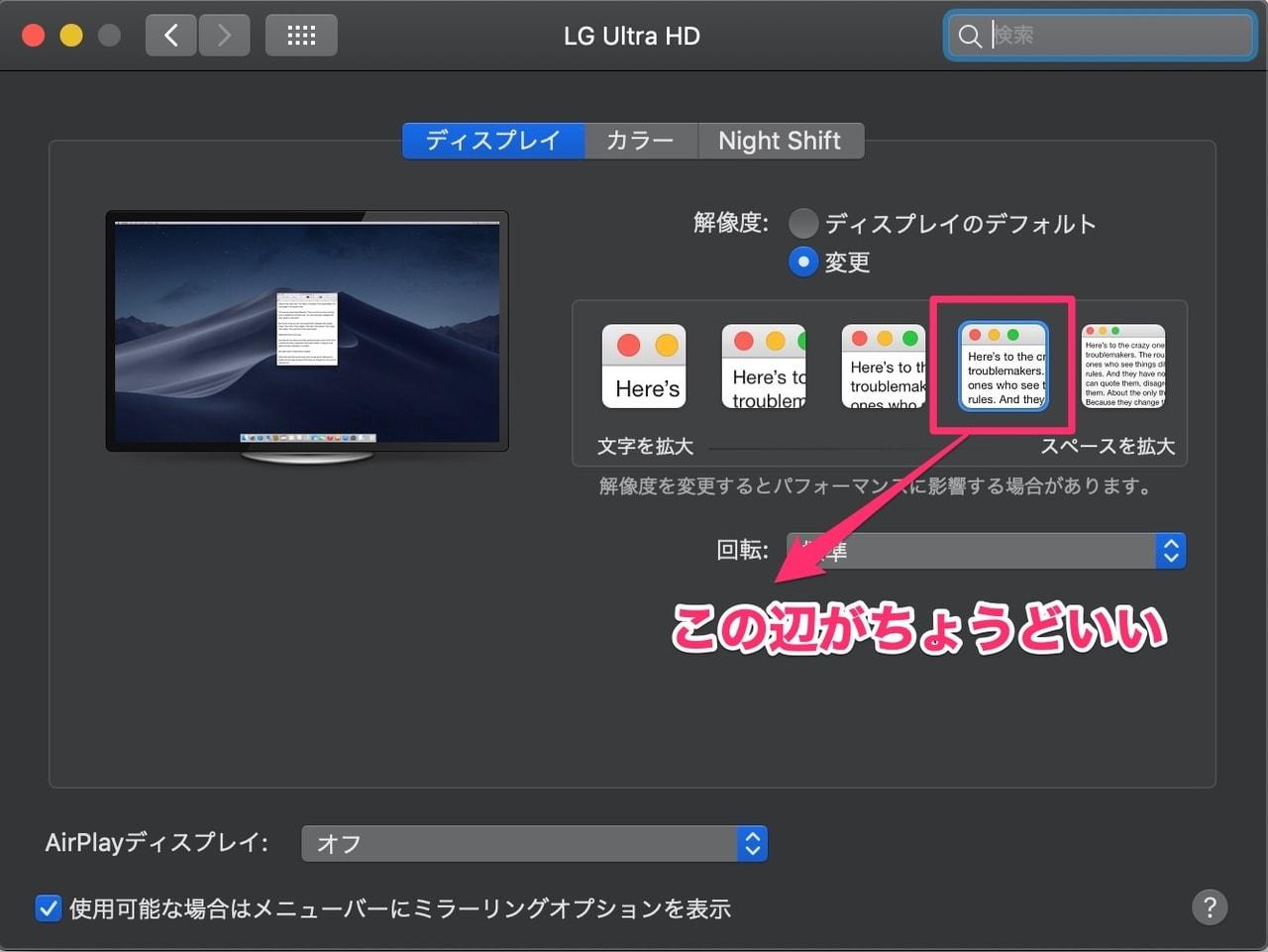 MacBook Proにおすすめな外付けモニタ LG 27UD58-Bのおすすめ設定