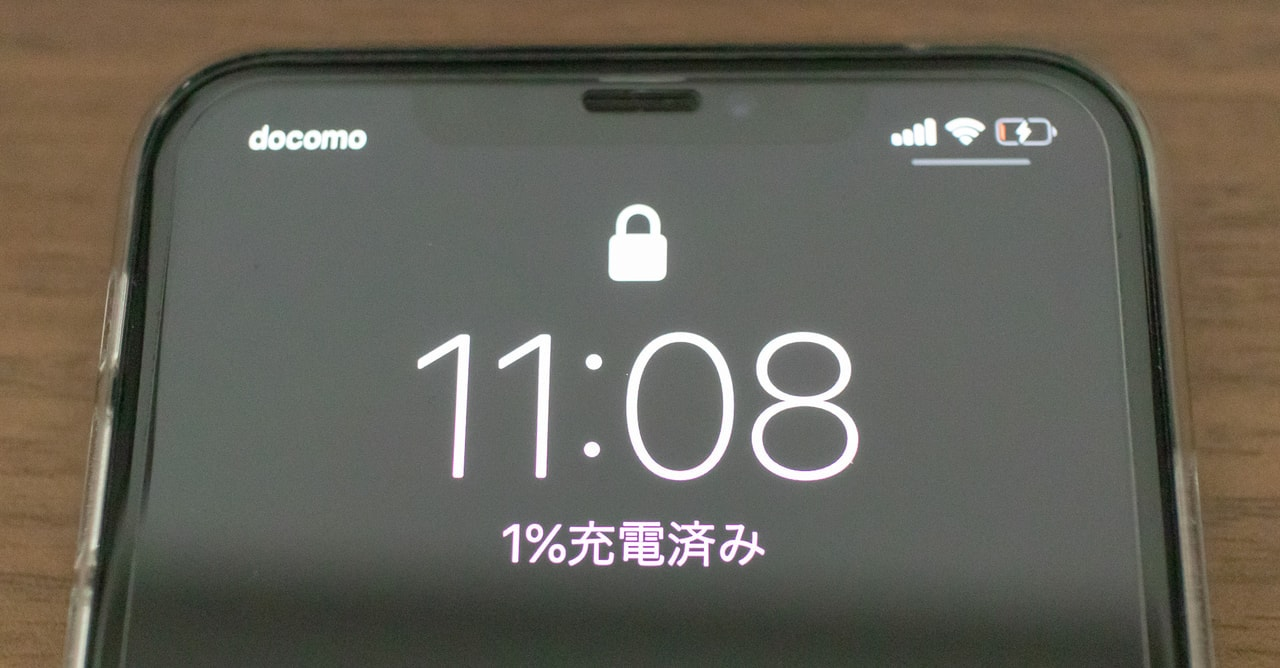 充電が1%のiPhone