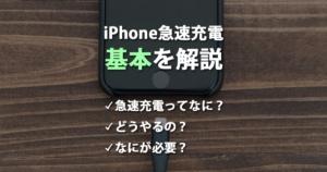 【爆速充電】iPhoneを急速充電するために知っておきたい基本的なこと
