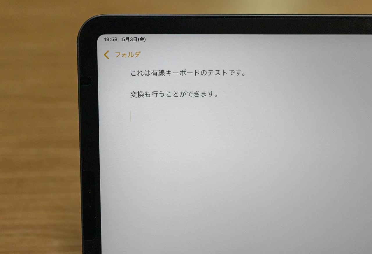 iPad ProにUSB有線キーボードを接続して文字入力