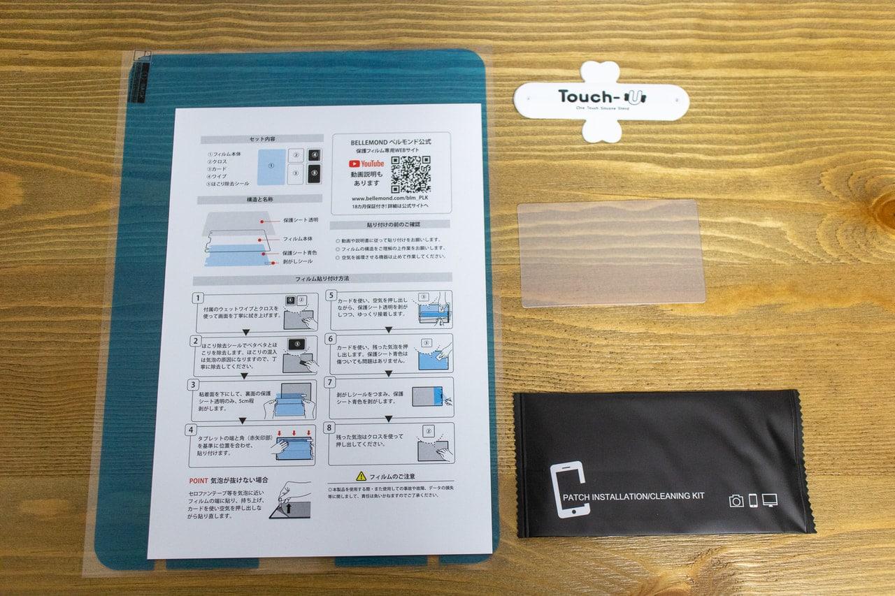 iPad Pro用BELLEMONDペーパーライクフィルムの付属品