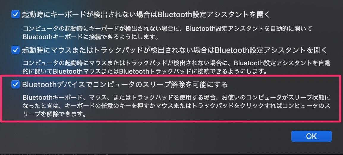 Bluetoothデバイスでコンピューターのスリープ解除を可能にする