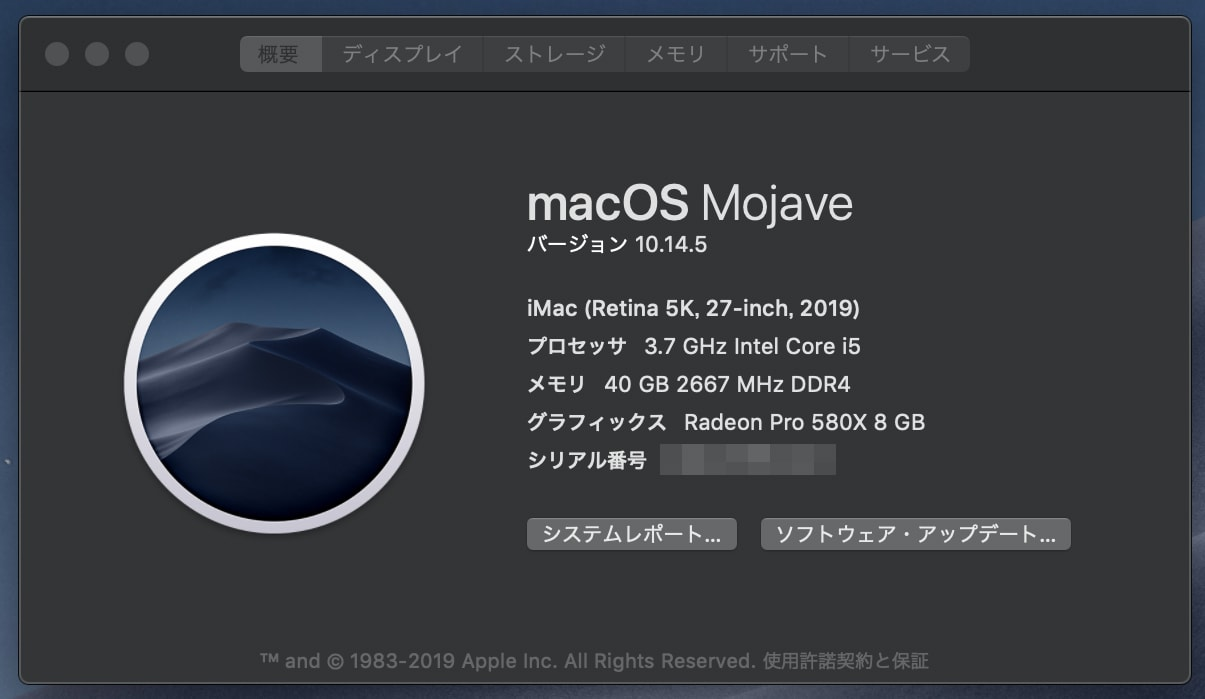 iMacのスペック
