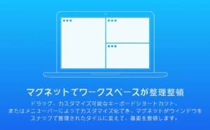 Macの画面を分割・並べて作業効率を劇的に向上させるアプリ「Magnet」が便利