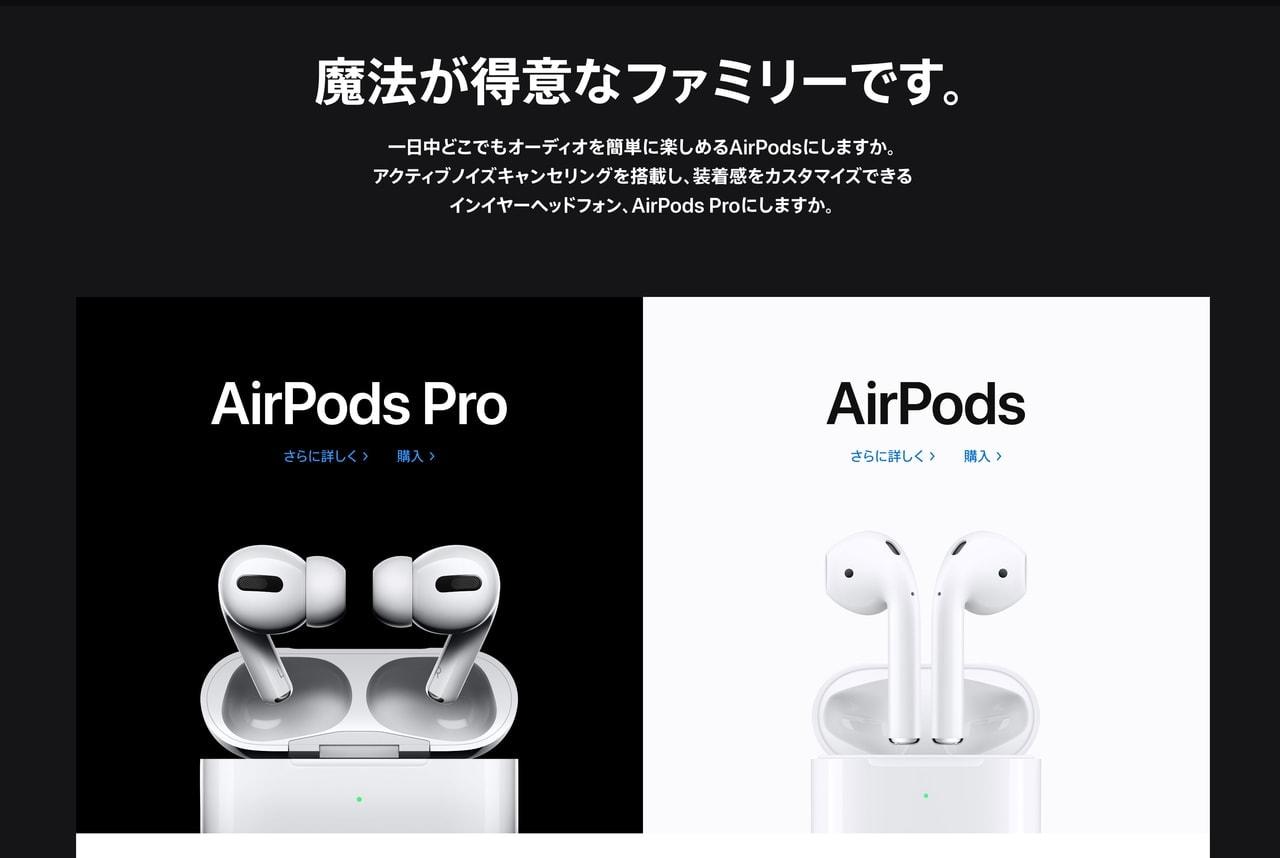 AirPods ProはAirPodsファミリーの一員
