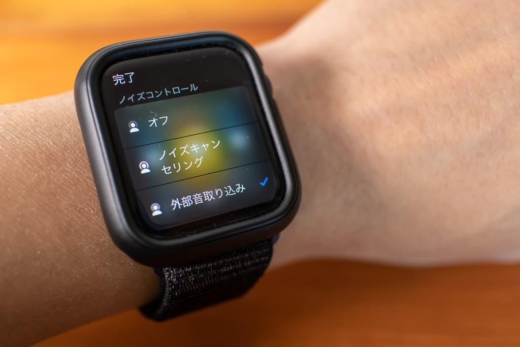 Apple Watchからも切替可能