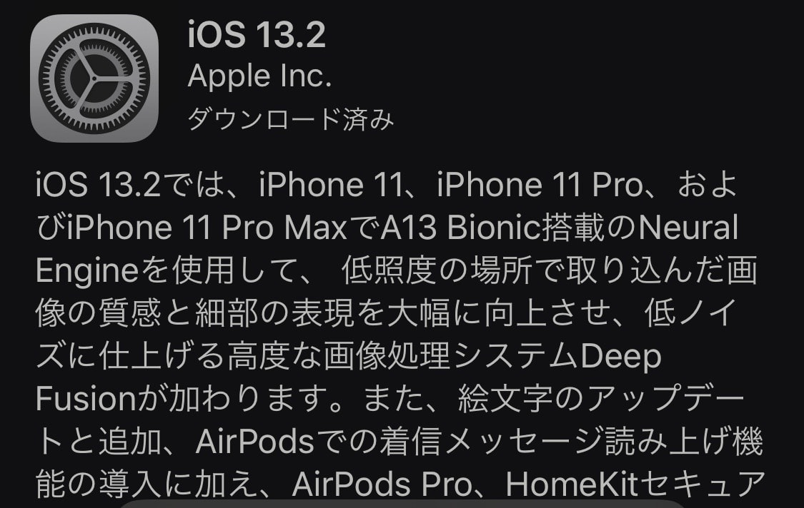 AirPods ProにはiOS 13.2が必要