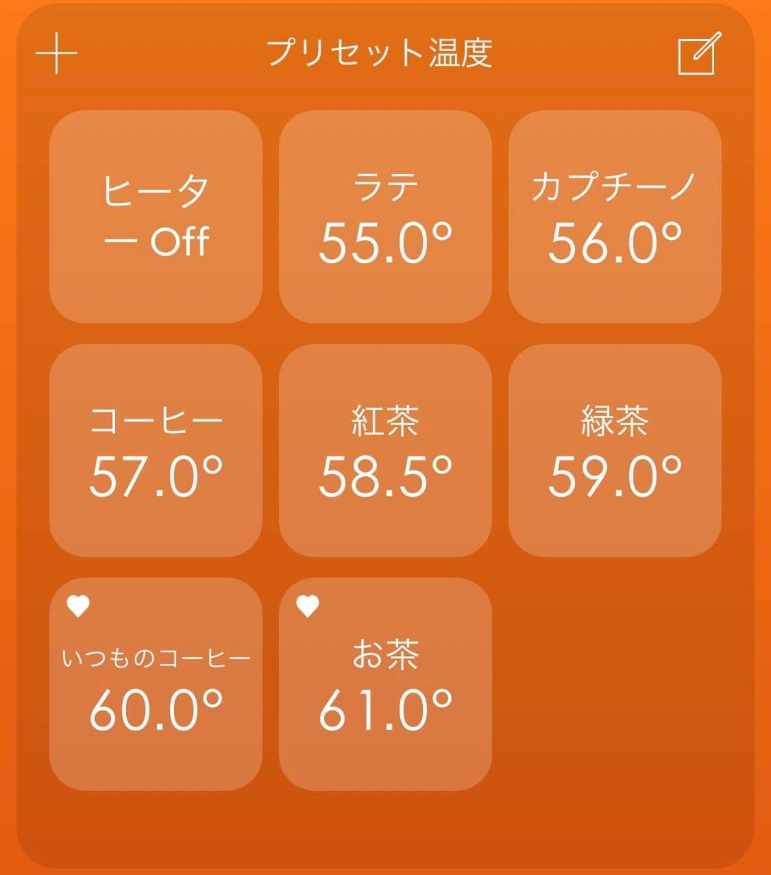 Ember マグ2のアプリのプリセット