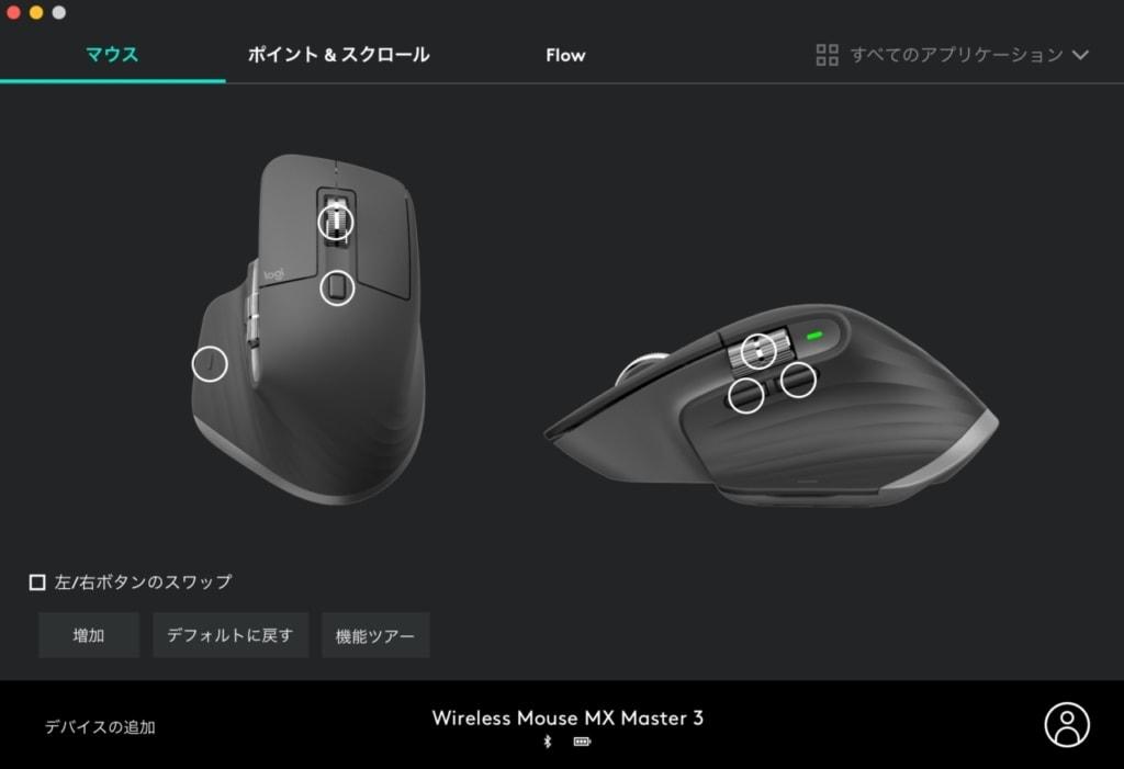 MX MASTER 3の物理ボタン