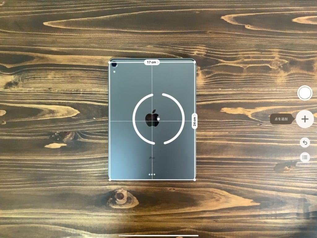 iPad Pro 2018 11インチを計測