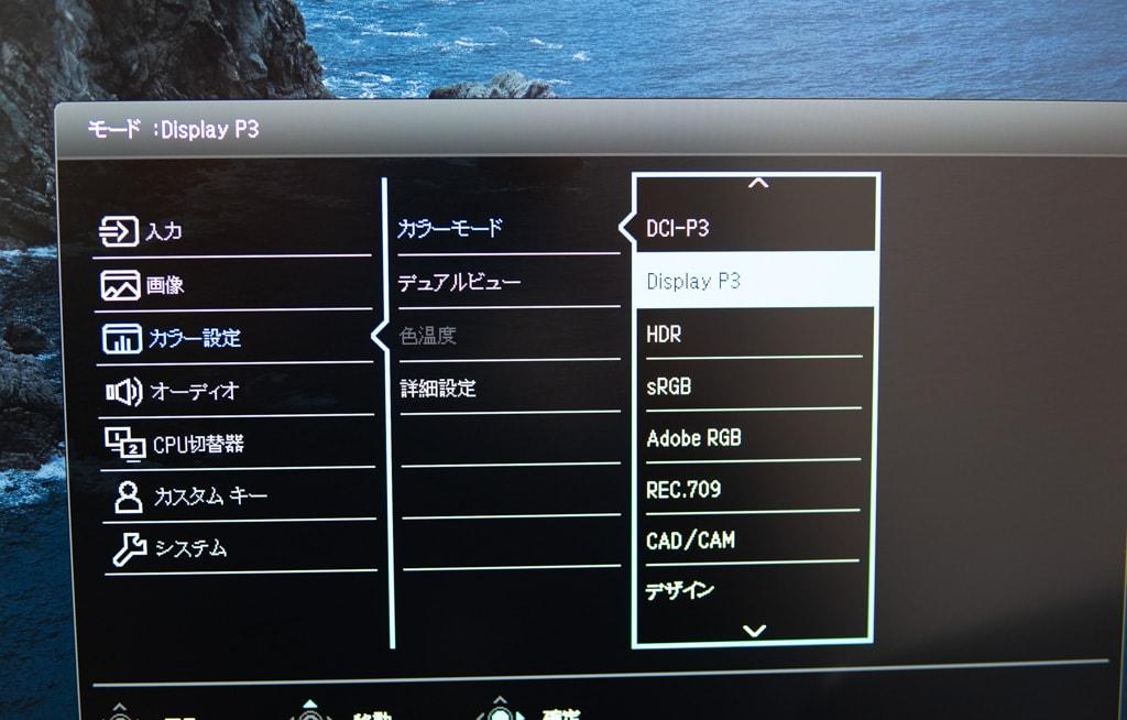PD3220UはDisplay P3に対応