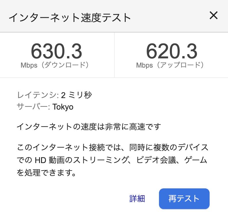 有線LANでの速度