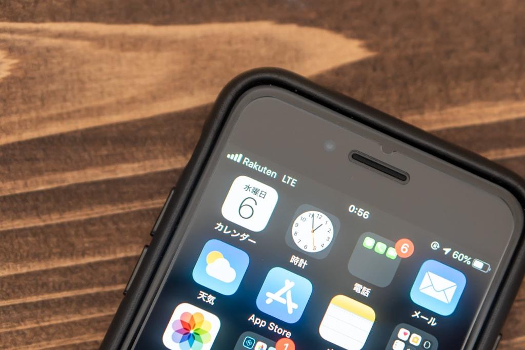 iPhone SEで楽天モバイル(Rakuten UN-LIMIT)を使うメリット・デメリット