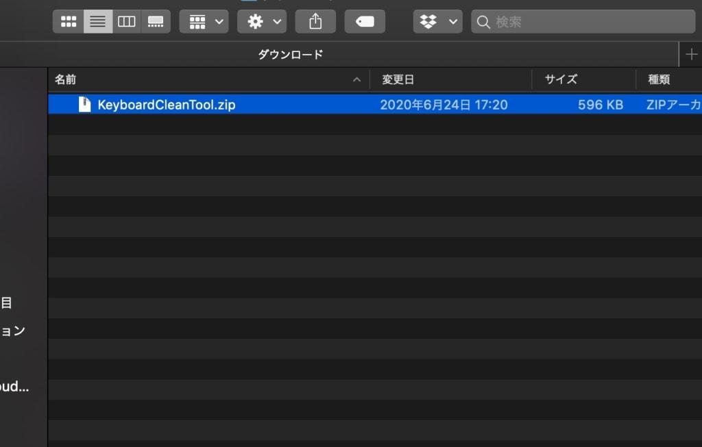 KeyboardCleanToolのインストール方法