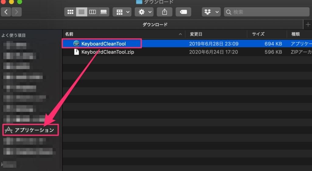KeyboardCleanToolのインストール方法3