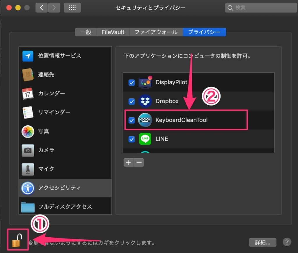 KeyboardCleanToolのインストール方法7