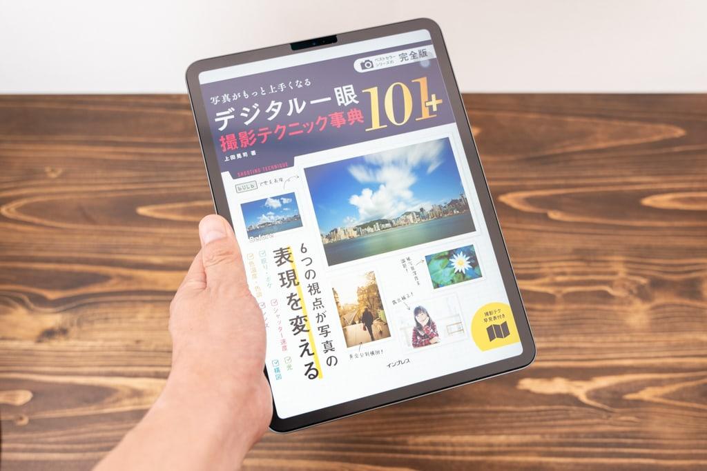 雑誌はiPad Proを縦にすると読みづらい