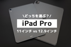 【どっちのサイズを選ぶ?】iPad Pro 12.9インチのメリット・デメリット