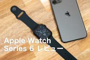 Apple Watch Series 6レビュー:どう進化した?スペック・注目の新機能をレビュー