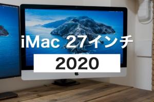 iMac 27インチ 2020年モデル レビュー:リモートワーク時代に買うべきMacはこれだ!