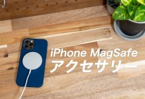 【2021年】iPhoneのMagSafe対応おすすめアクセサリーまとめ