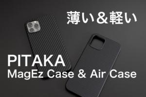 PITAKA iPhone 12 Proケースレビュー:安定のクオリティ!MagSafeも使える薄くて軽くて頑丈なiPhoneケース