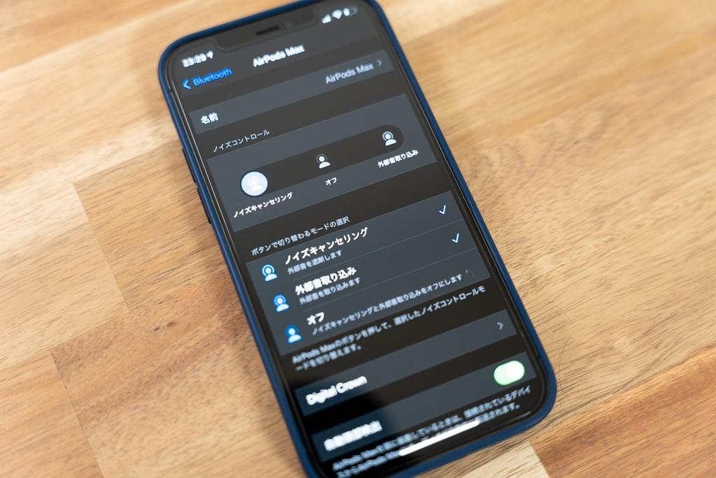 AirPods Maxはアプリ不要で設定、操作できる