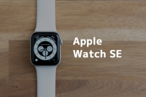 Apple Watch SE レビュー:これで十分!?高機能な廉価モデルの実力はすごかった!【Series 6との違いも...