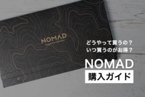 海外サイト「NOMAD」でガジェットを購入する方法やお得なタイミング
