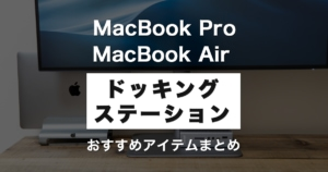 【2021年版】Macにおすすめなドッキングステーション5選