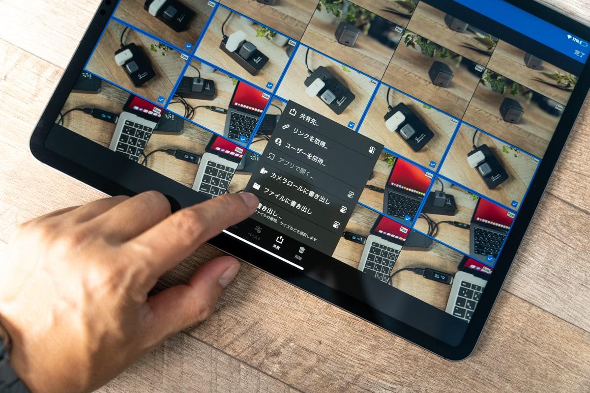 iPad Pro 12.9インチ(2021)を使ってLightroomで書き出し