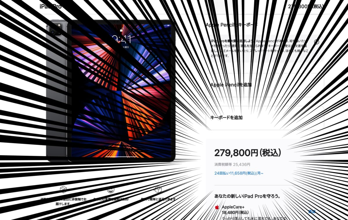 iPad Pro 12.9インチ 2021年モデルの全部入り価格