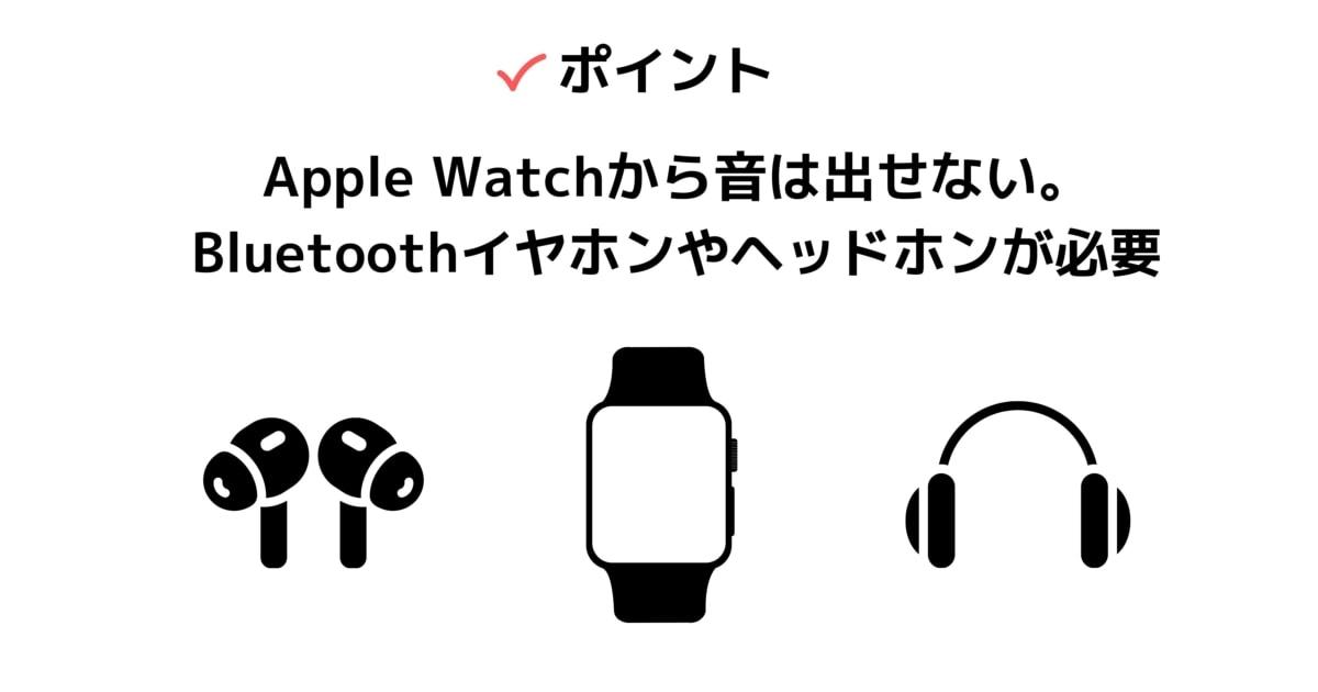 Apple Watchから音は出せない