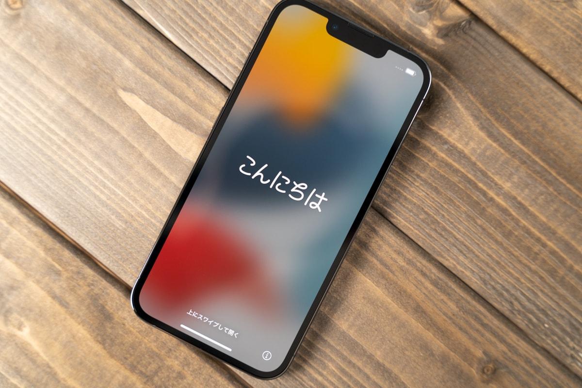 こんにちは、iPhone 13 Pro!