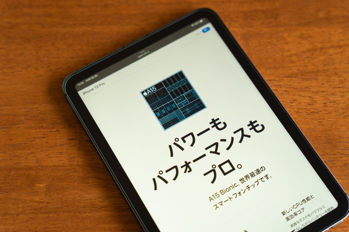 iPad mini 6はiPhone 13 Pro / Pro Maxと同じA15を搭載